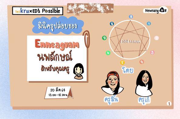 """ภาพประกอบไอเดีย มินิครูปล่อยของ Enneagram """"นพลักษณ์สำหรับคุณครู"""""""