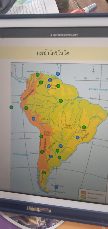 ภาพประกอบไอเดีย หาตำเเหน่งทวีปอเมริกาใต้เเบบปังปุริเย่