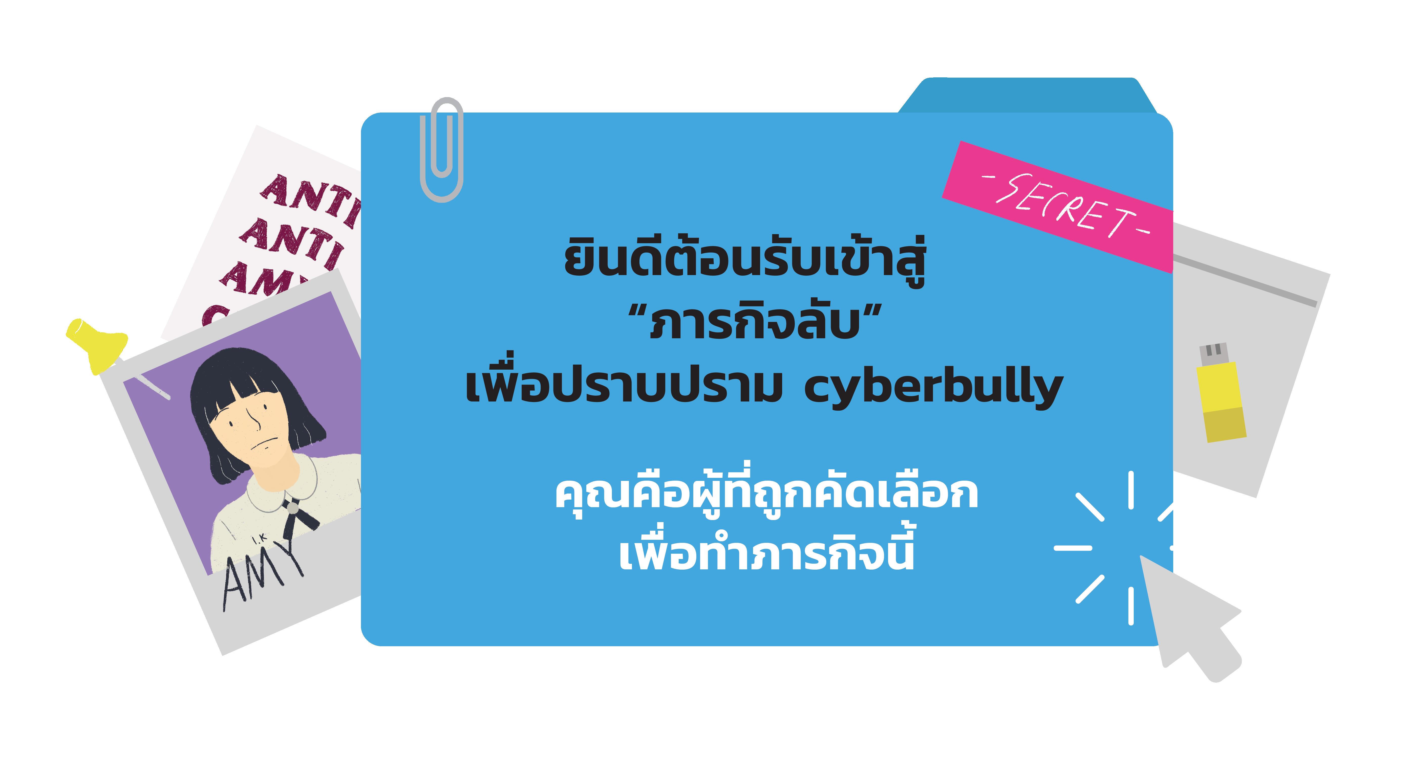 ภาพประกอบไอเดีย สื่อการสอน ภารกิจลับเพื่อปราบปราบ Cyberbully