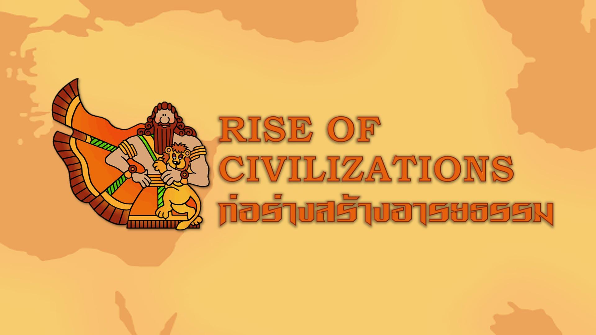 ภาพประกอบไอเดีย RISE OF CIVILIZATIONS ก่อร่างสร้างอารยธรรม