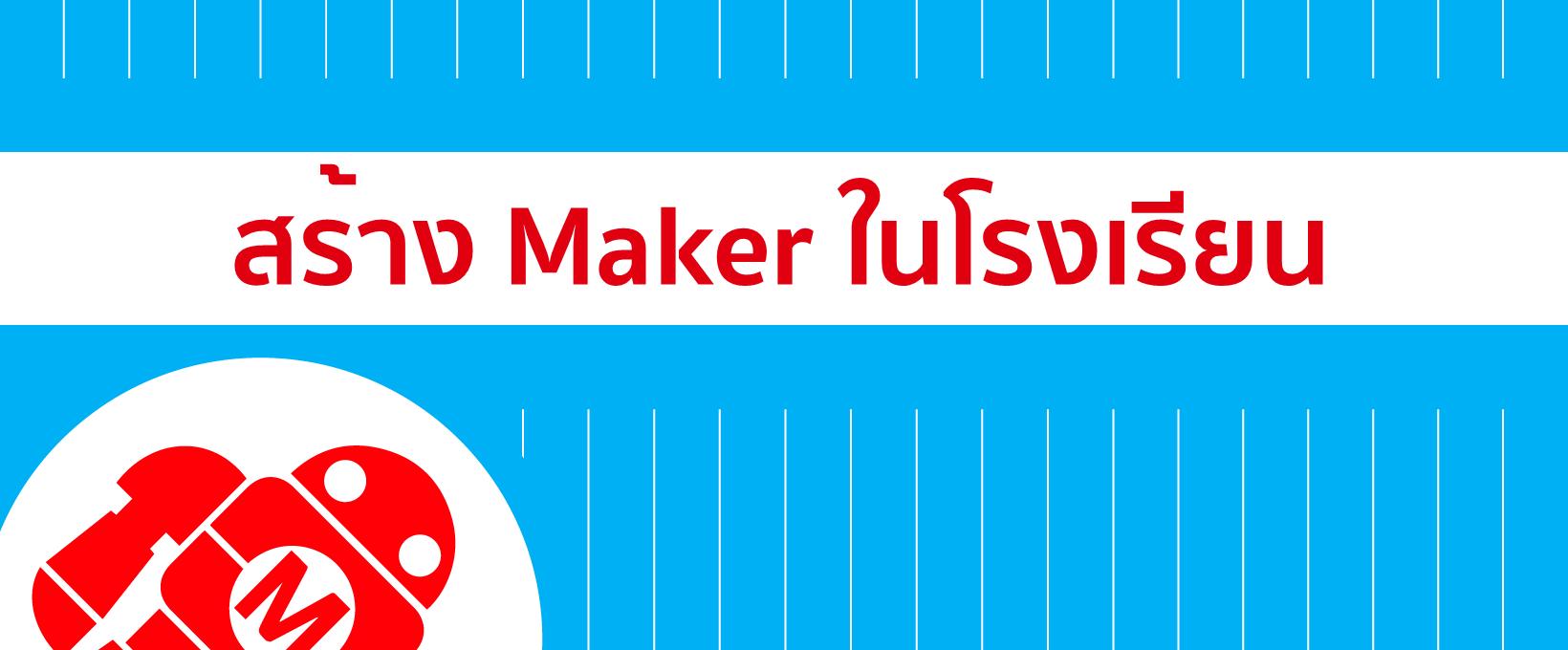 ภาพประกอบไอเดีย สร้าง Maker ในโรงเรียน