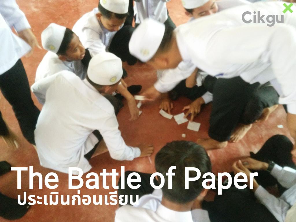 ภาพประกอบไอเดีย The Battle of Paper