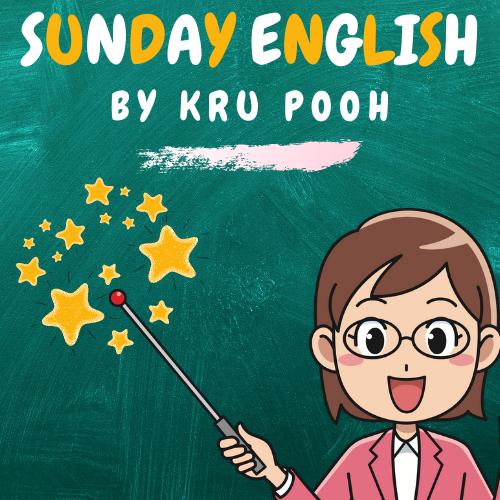 ภาพประกอบไอเดีย Sunday English by Kru Pooh #SE1