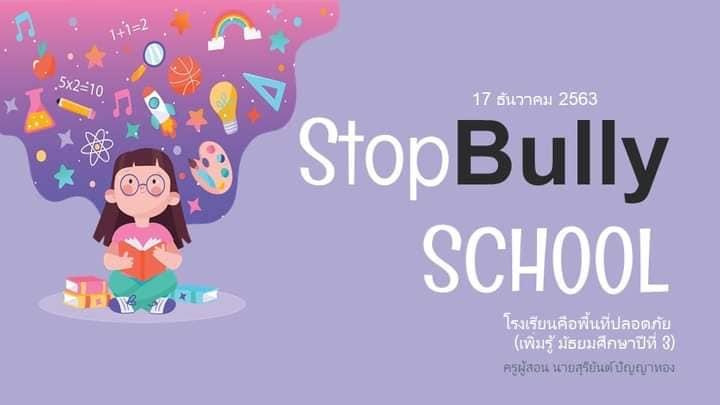 ภาพประกอบไอเดีย เพิ่มรู้ stop bully