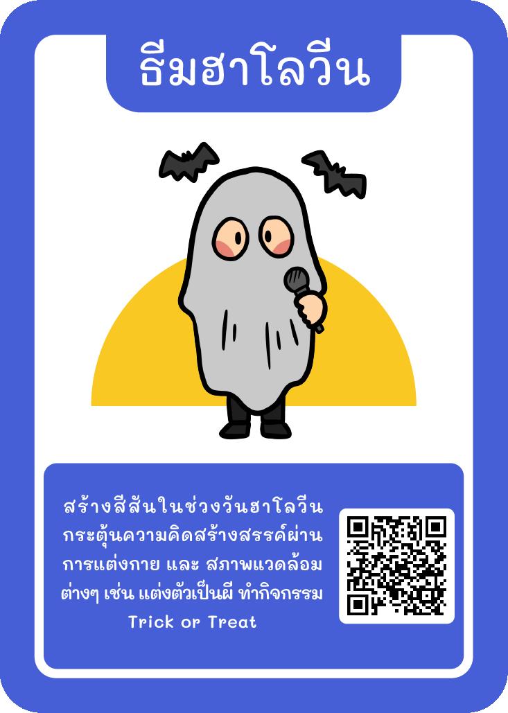 """ภาพประกอบไอเดีย Kruator Card: รวมไอเดีย """"ธีมฮาโลวีน"""""""