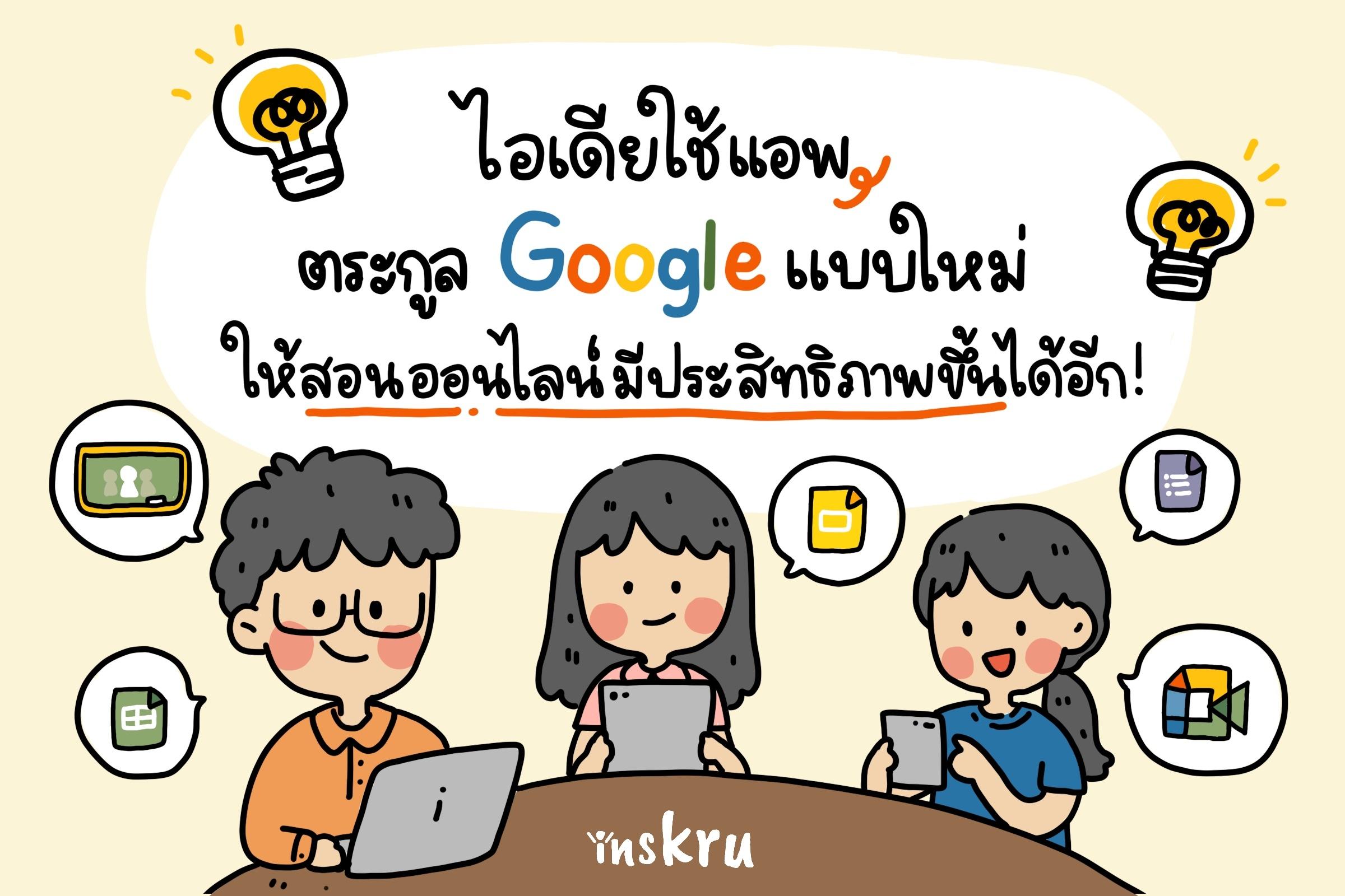 ภาพประกอบไอเดีย แอพตระกูล Google สอนออนไลน์ยังไงได้อีกบ้าง