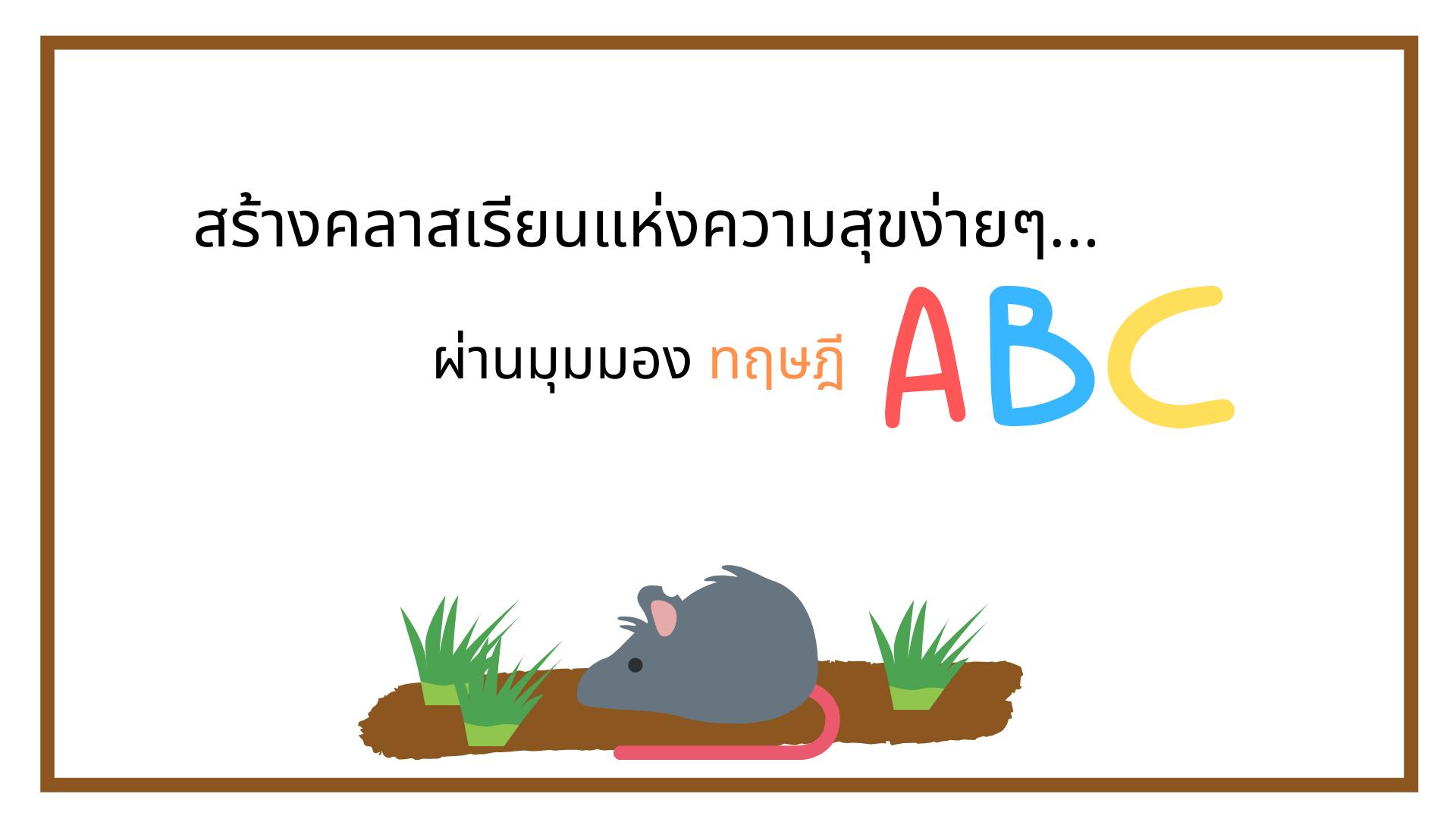 ภาพประกอบไอเดีย สร้างคลาสเรียนแห่งความสุขง่ายๆ ผ่านมุมมองทฤษฎี ABC