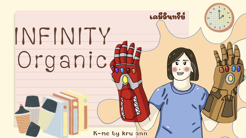 ภาพประกอบไอเดีย Infinity Organic (ตามล่าหาอินฟินิตี้)
