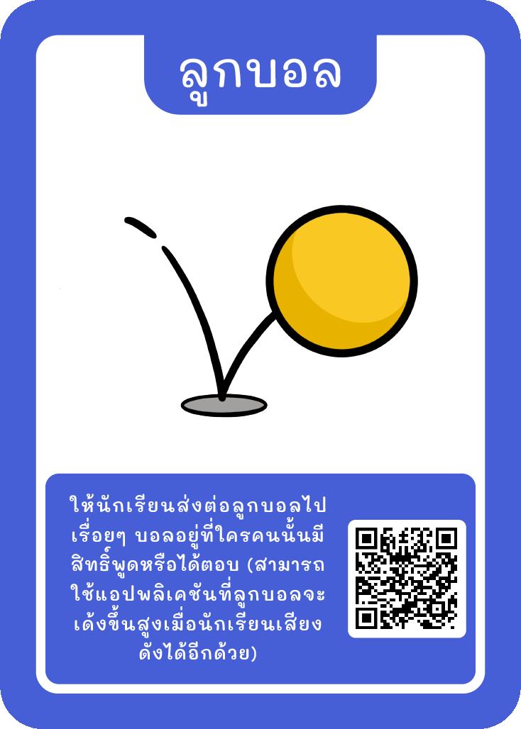 """ภาพประกอบไอเดีย Kruator Card : รวมไอเดีย """"ลูกบอล"""""""