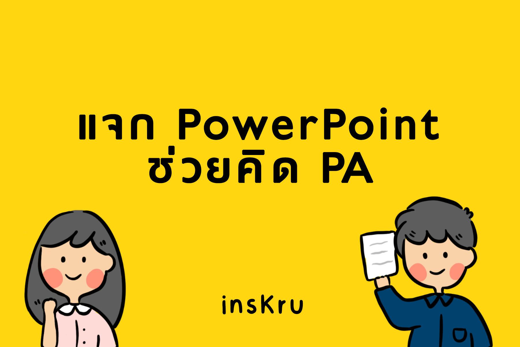 ภาพประกอบไอเดีย แจกไฟล์ PowerPoint ช่วยคิด PA