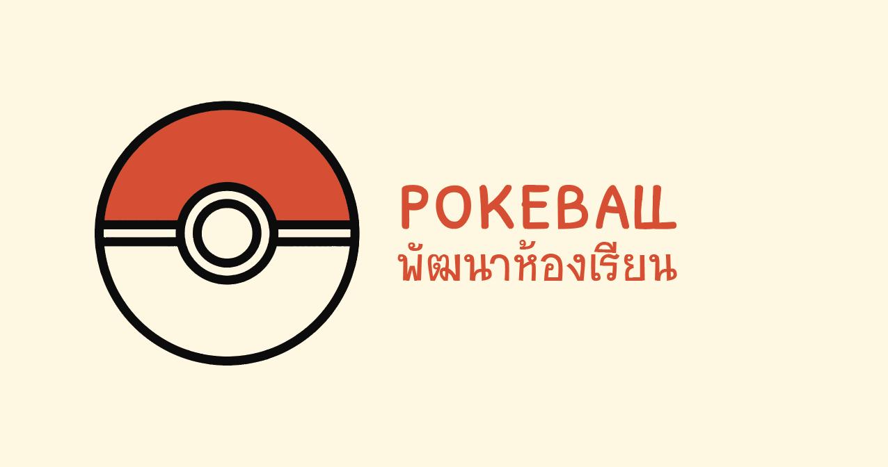ภาพประกอบไอเดีย Pokeball Reflection Sheet