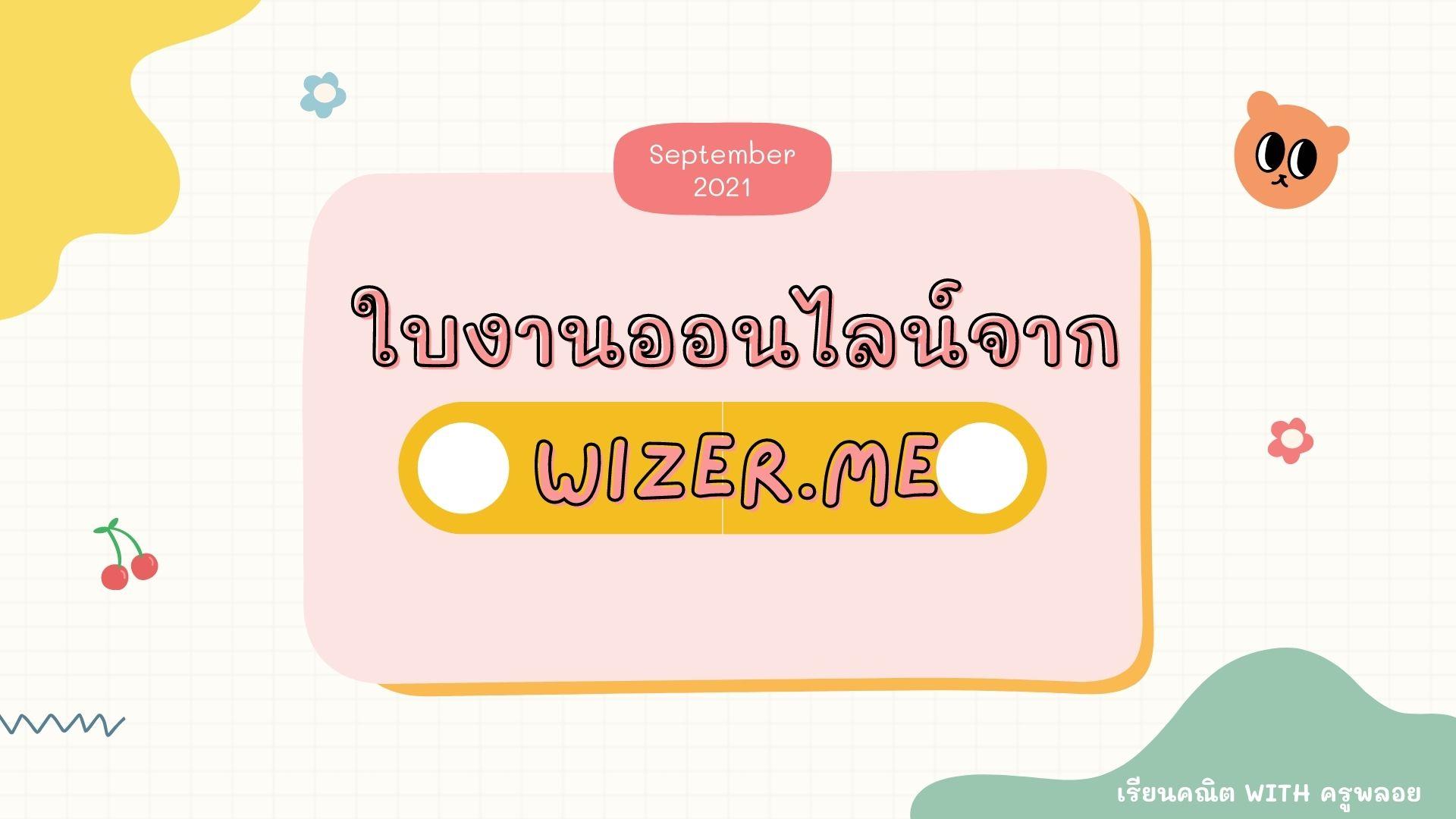 ภาพประกอบไอเดีย ใบงานออนไลน์แบบใหม่กับ Wizer.me