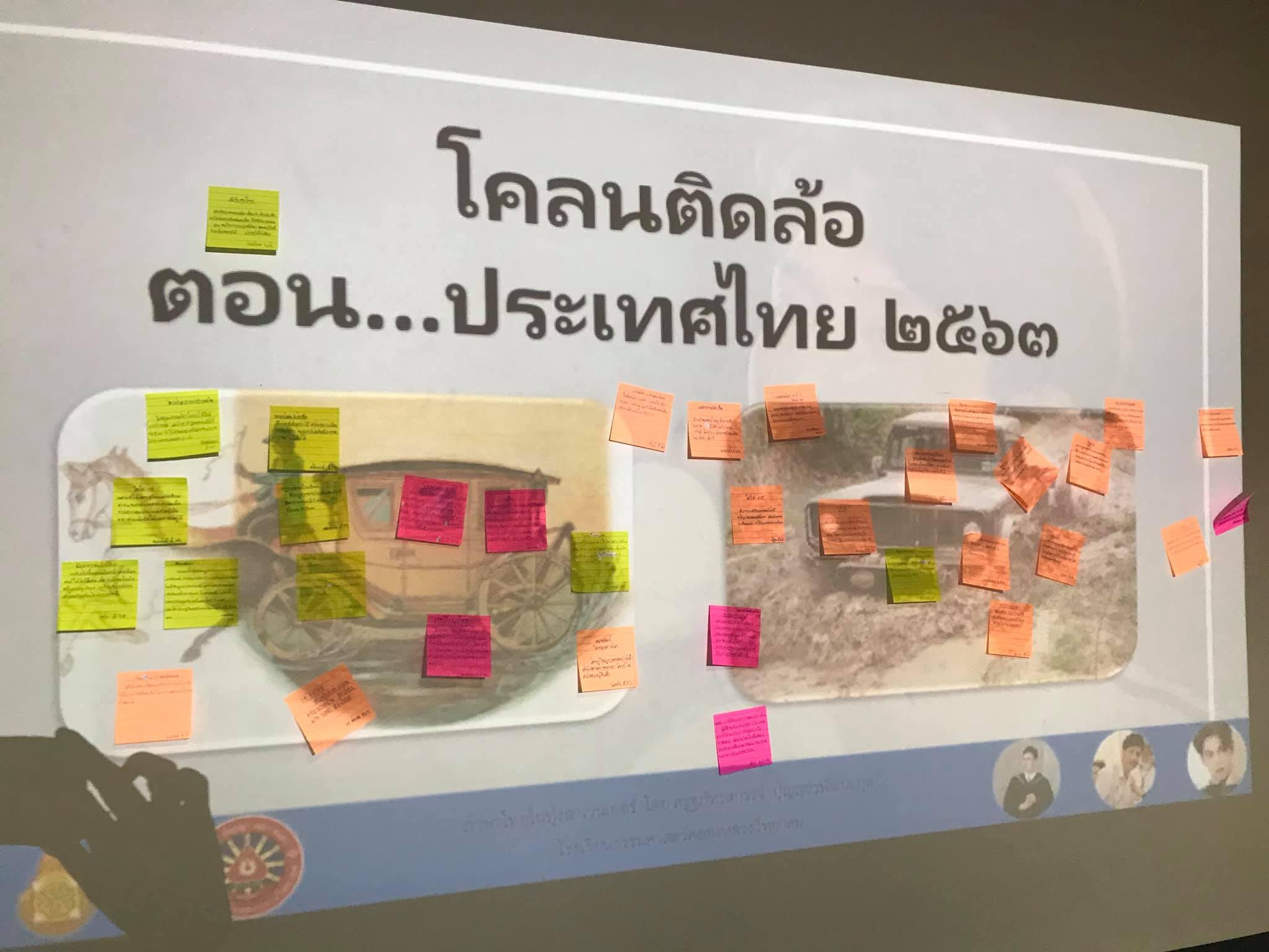 ภาพประกอบไอเดีย สัมมนาโคลนติดล้อ ตอน...ประเทศไทย ๒๕๖๓