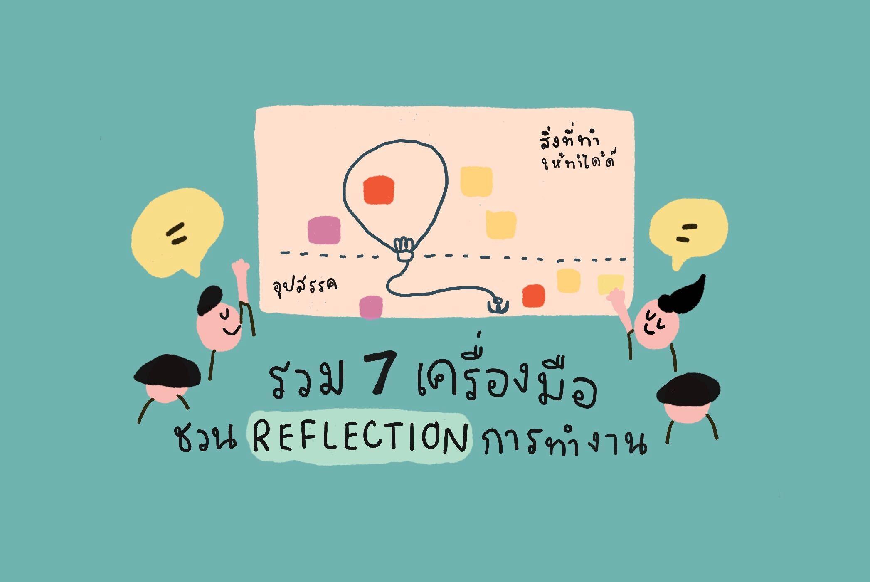 ภาพประกอบไอเดีย รวม 7 เครื่องมือชวน Reflection การทำงานท้ายปี