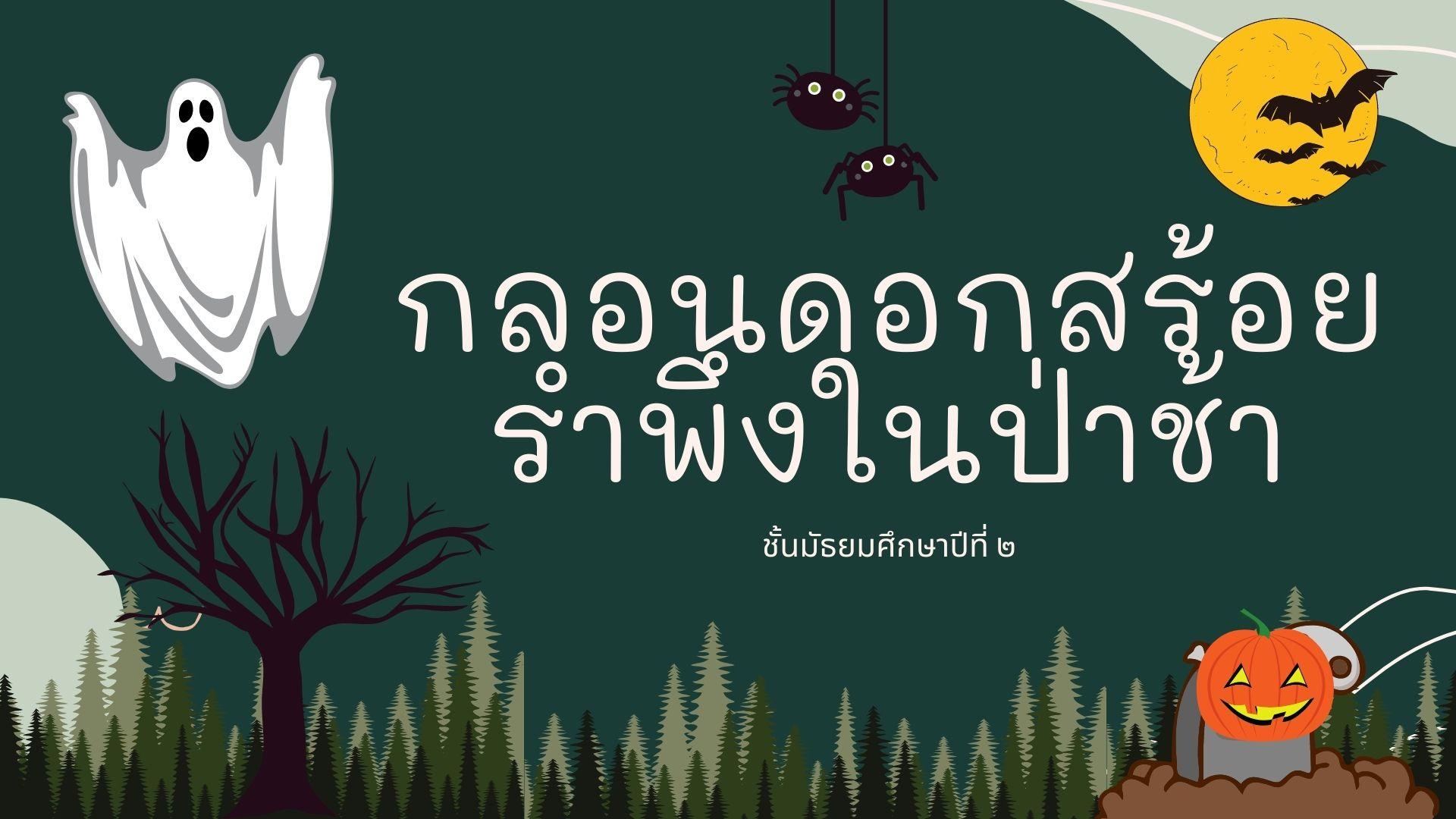 ภาพประกอบไอเดีย เรื่อง กลอนดอกสร้อยรำพึงในป่าช้า