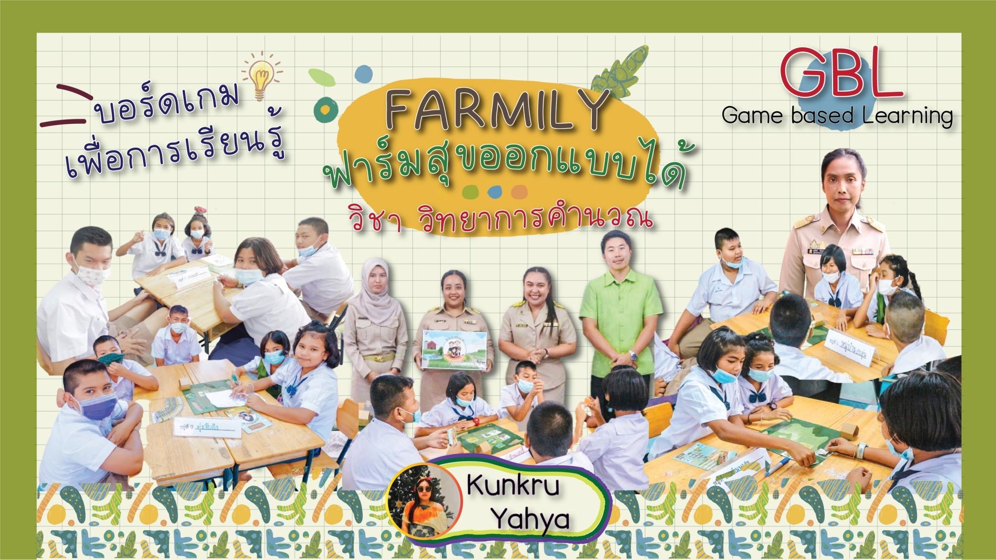 ภาพประกอบไอเดีย Farmily ฟาร์มสุขออกแบบได้