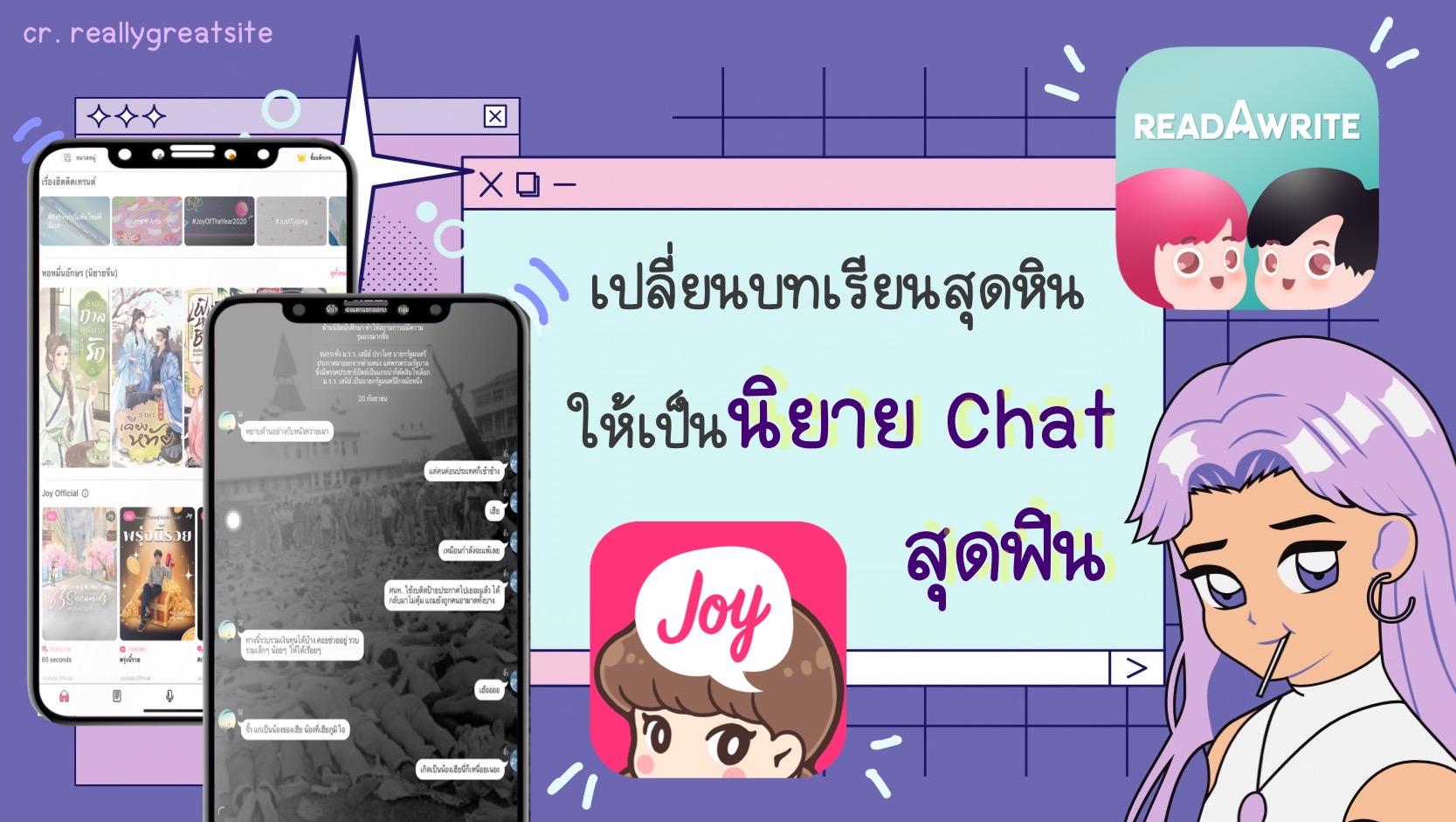 ภาพประกอบไอเดีย เปลี่ยนบทเรียนสุดหินให้เป็นนิยาย Chat สุดฟิน!!!