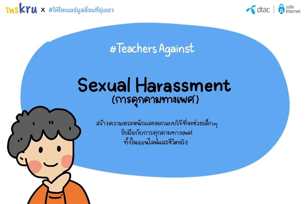 ภาพประกอบไอเดีย Sexua Harassment ถ้าฉันทำแบบนี้ เธอโอเครึเปล่า? ?