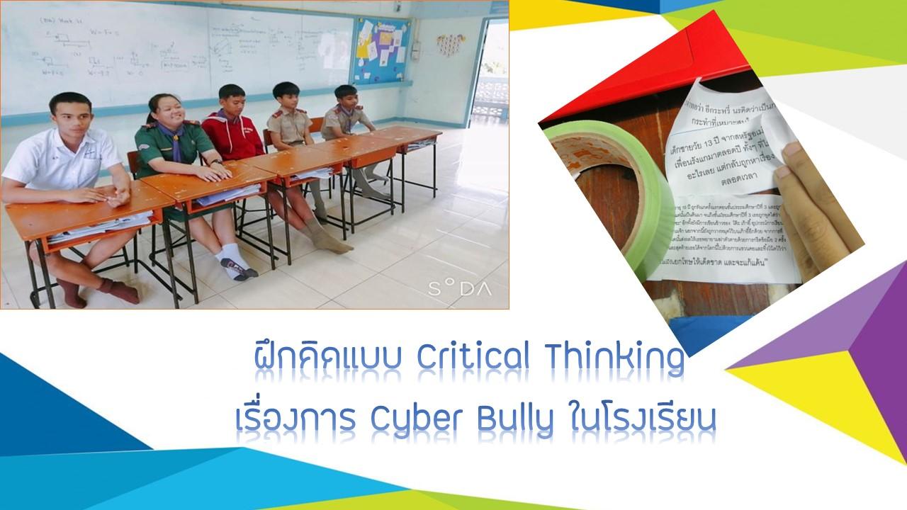ภาพประกอบไอเดีย ฝึกคิดแบบ critical thinking หัวข้อการ bully  ภายใน