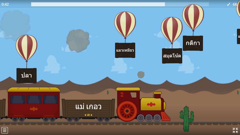 ภาพประกอบไอเดีย เกมรถไฟเก็บมาตราตัวสะกด ปู๊น ๆ โป้ง ! ลูกโป่งแตก