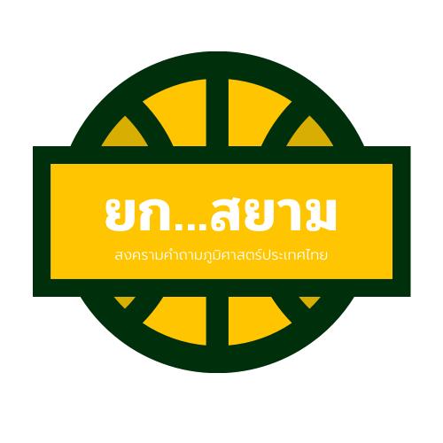 ภาพประกอบไอเดีย ยกสยาม...สงครามคำถามภูมิศาสตร์ประเทศไทย