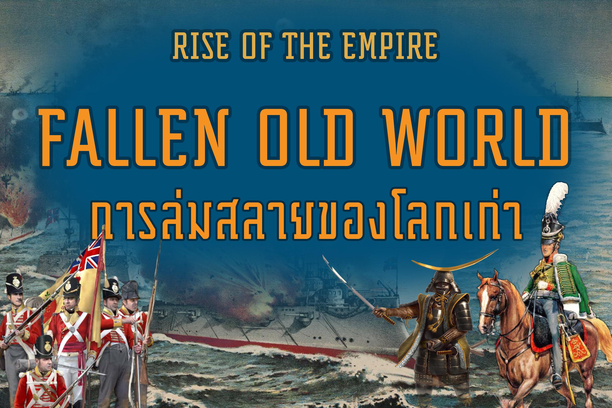 ภาพประกอบไอเดีย รู้แนวคิดจักวรรดินิยมใน ROTE : FALLEN OLD WORLD