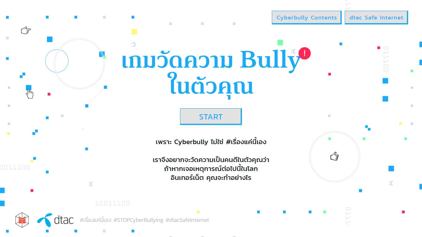 ภาพประกอบไอเดีย วัดความ Bully ในตัวเรา