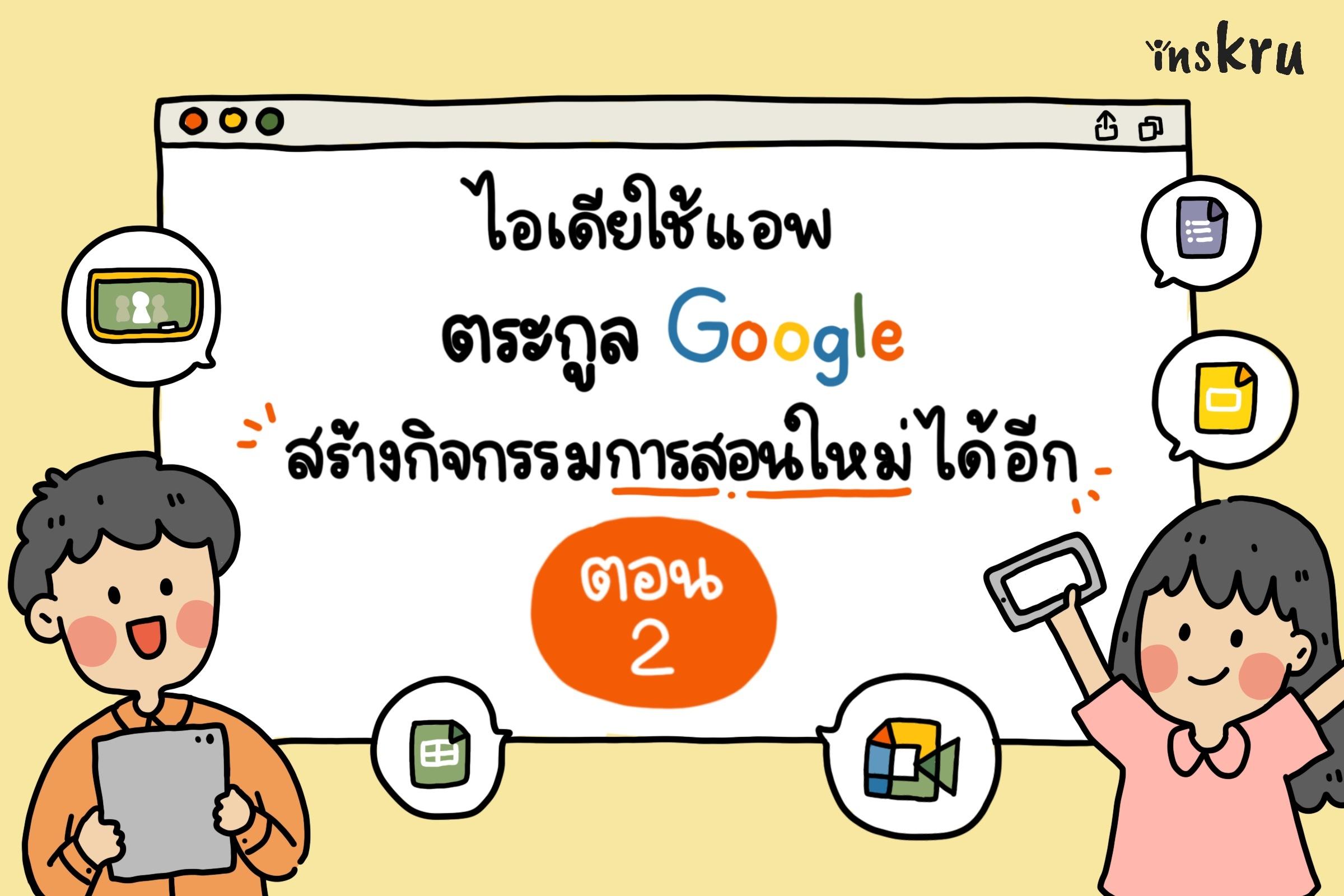 ภาพประกอบไอเดีย 💡ไอเดียใช้แอพตระกูล Google  ตอน 2