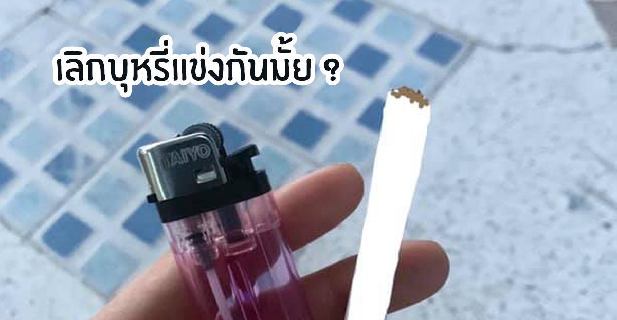 """ภาพประกอบไอเดีย """"เลิกบุหรี่แข่งกันมั้ย?"""""""