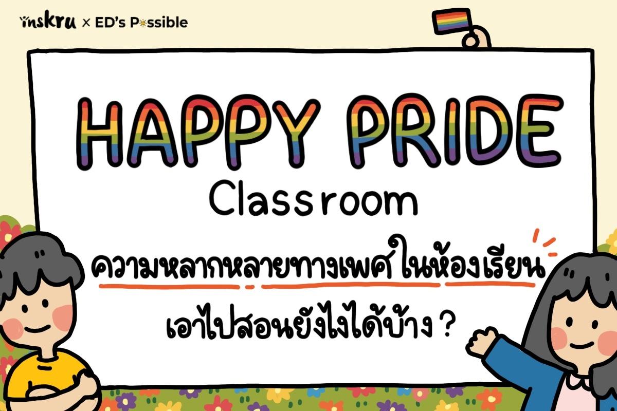 ภาพประกอบไอเดีย ็Happy Pride Classroom ความหลากหลายทางเพศสอนยังไง