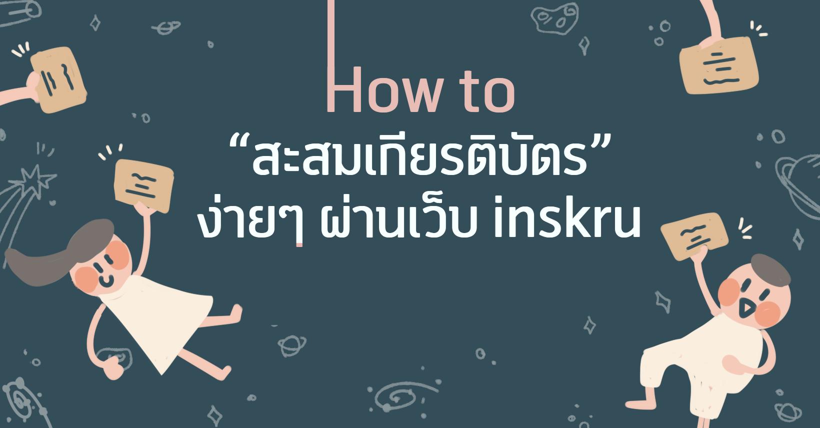 ภาพประกอบไอเดีย How to สะสมเกียรติบัตรครูผ่านเว็บ insKru