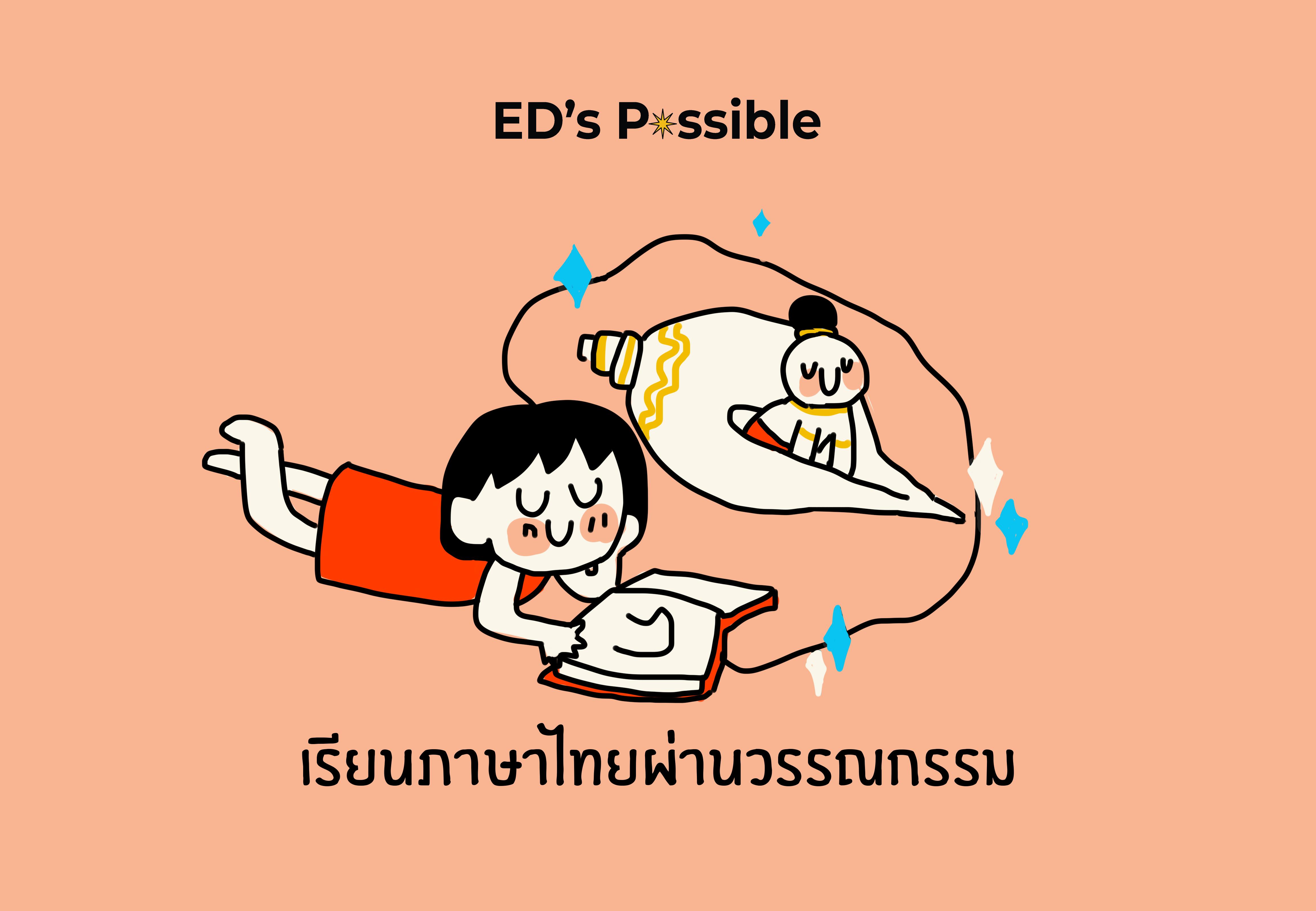 ภาพประกอบไอเดีย เรียนภาษาไทยผ่านวรรณกรรม