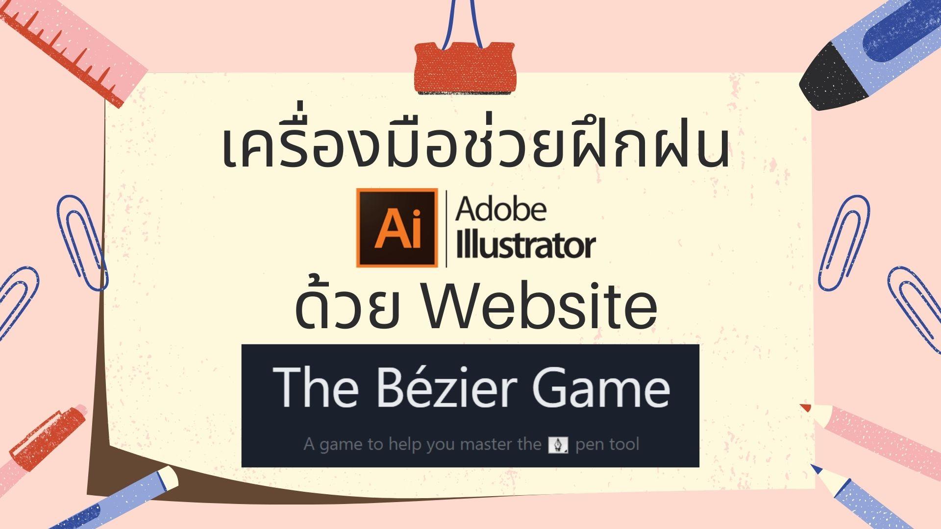 ภาพประกอบไอเดีย ฝึกฝน Pen Tool ทำงาน Graphic ด้วย Bézier Game