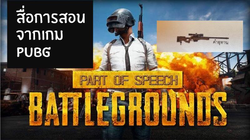 ภาพประกอบไอเดีย POBG (Part Of speech Battleground) ชนิดของคำ