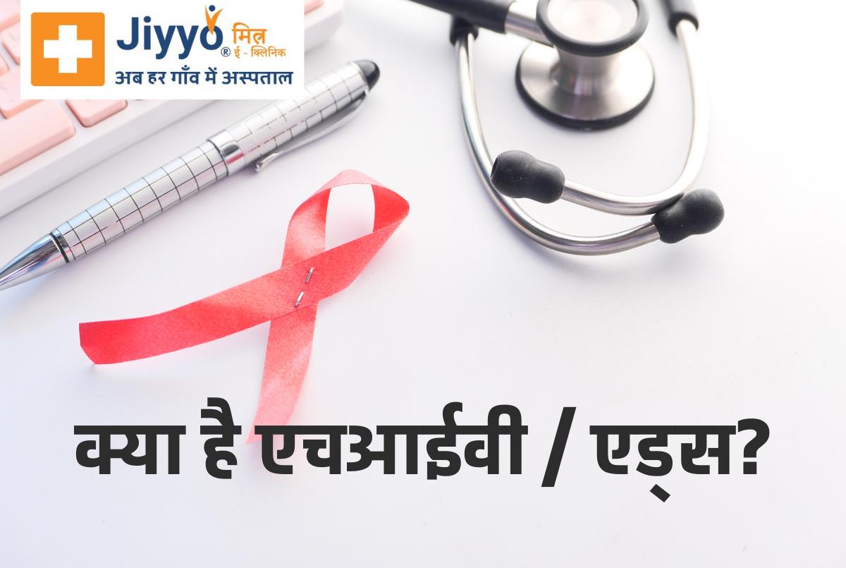क्या है HIV/AIDS - कारण और बचाव पर एक महत्वपूर्ण गाइड