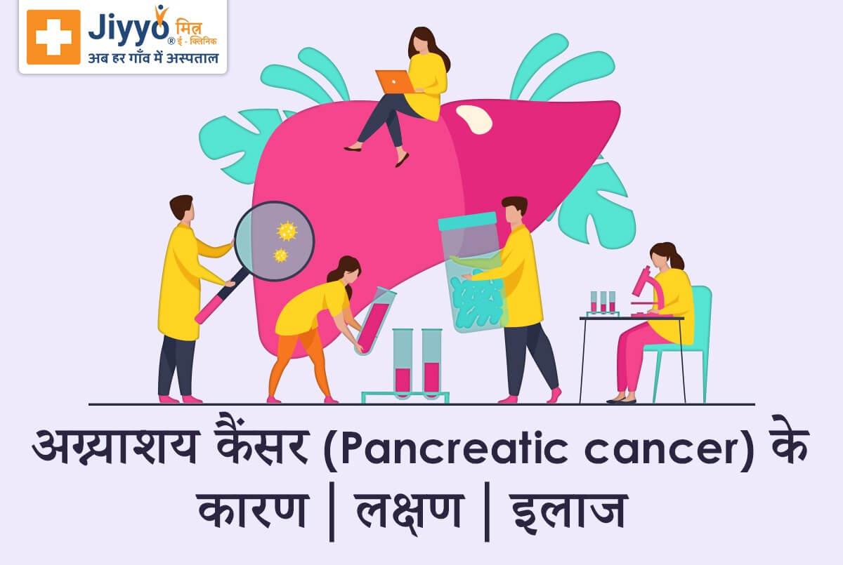 अग्न्याशय कैंसर (Pancreatic cancer) के कारण, लक्षण और इलाज !