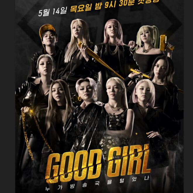 GOOD GIRL: Profile, Members, Age, Birthdays, Positions | Hallyu Idol