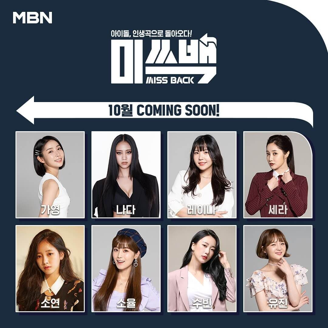 MISS BACK: Profile, Members, Facts, Debut, Positions | Hallyu Idol