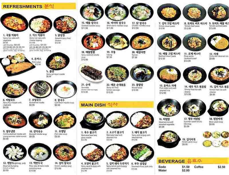 김밥천국 메뉴