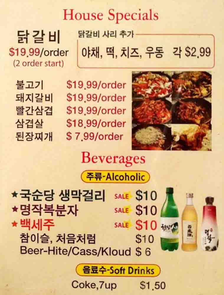 마포 닭갈비 메뉴