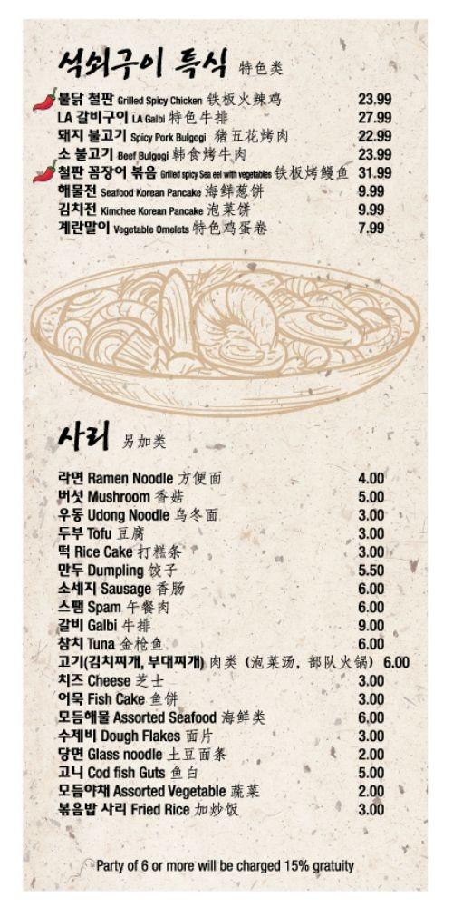 맛집찌개 메뉴