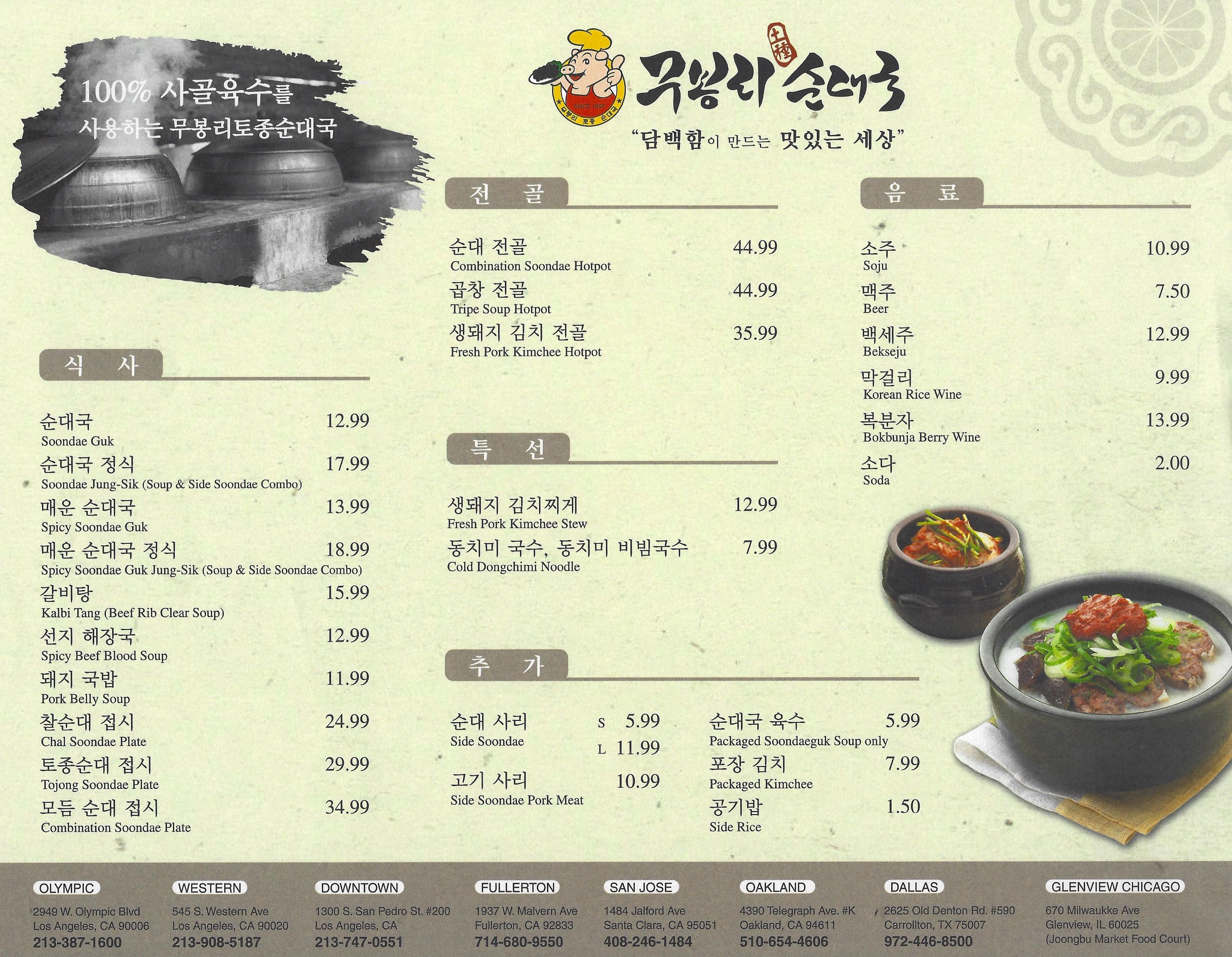 무봉리 순대국 (올림픽) 메뉴
