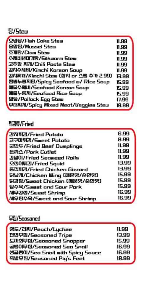 봉숭아 학당 메뉴