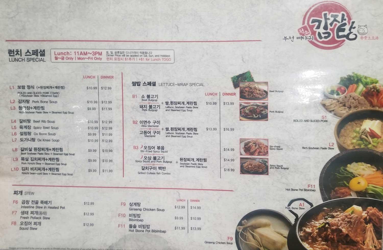 부천 뼈다귀 감자탕 메뉴