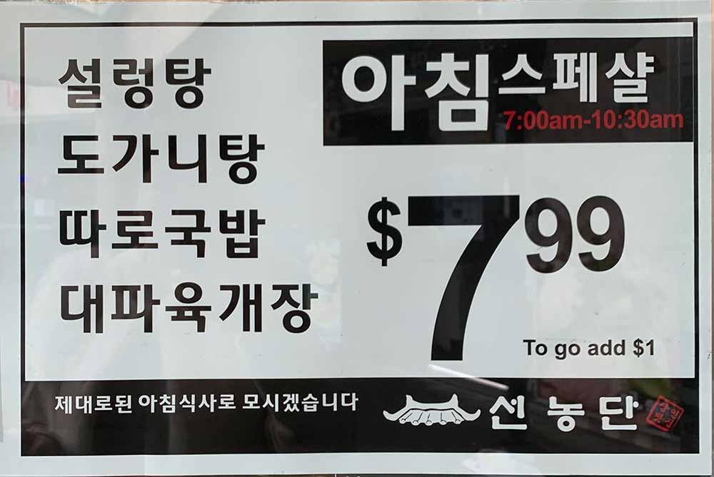 선농단 메뉴