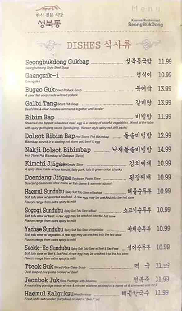 성북동 메뉴