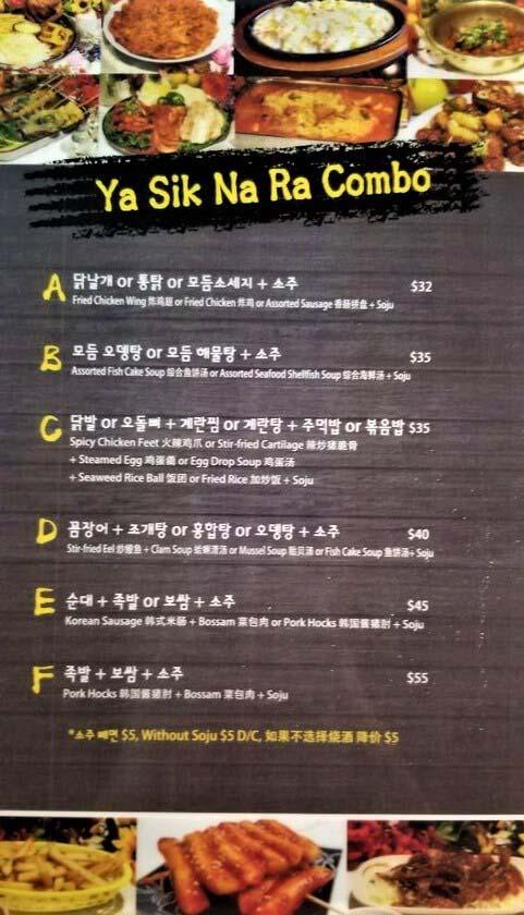 야식나라 메뉴