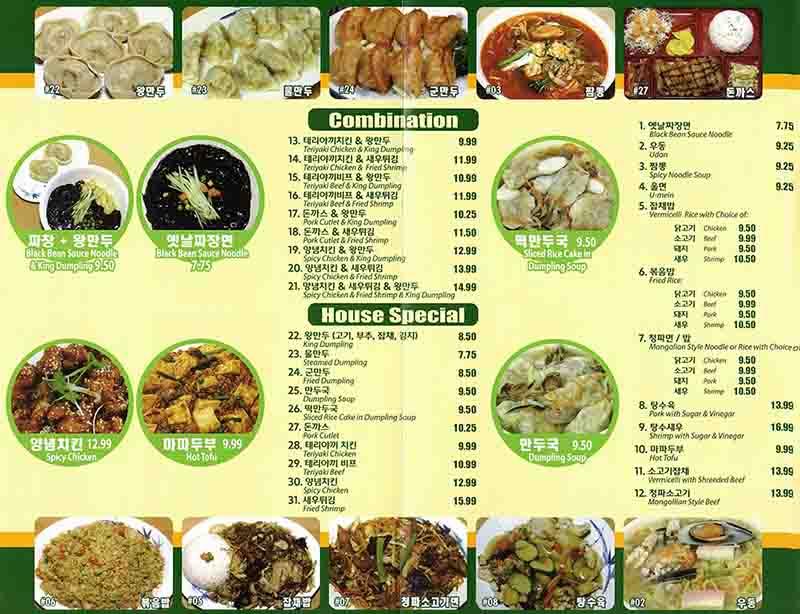 유가네 만두 전문점 메뉴