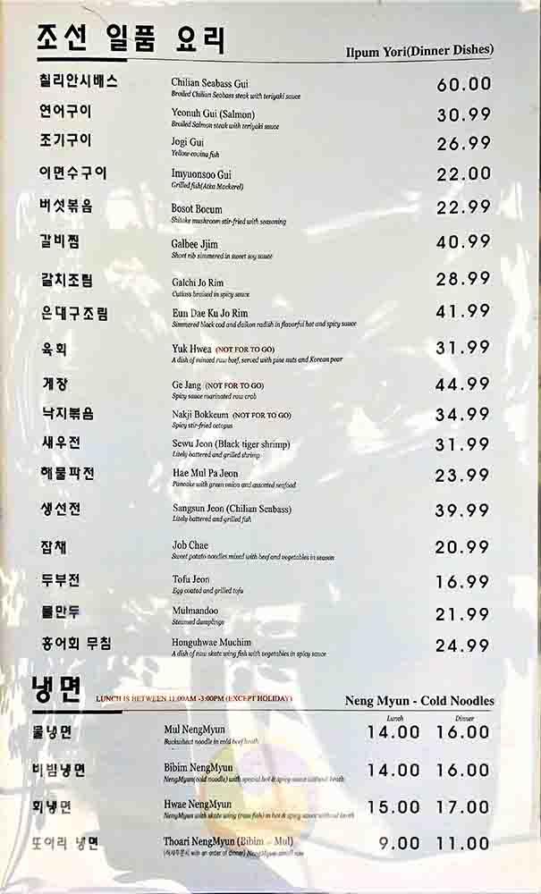 조선갈비 메뉴