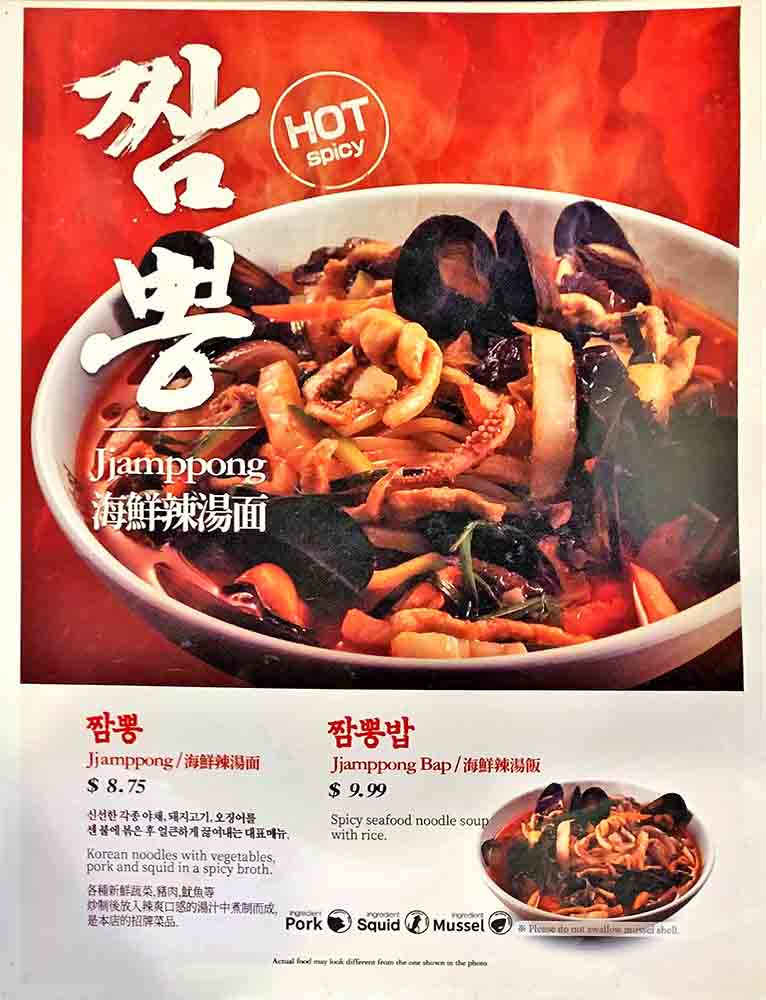 홍콩반점 (6가) 메뉴